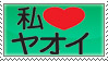I love yaoi stamp by Emerarudo-chan