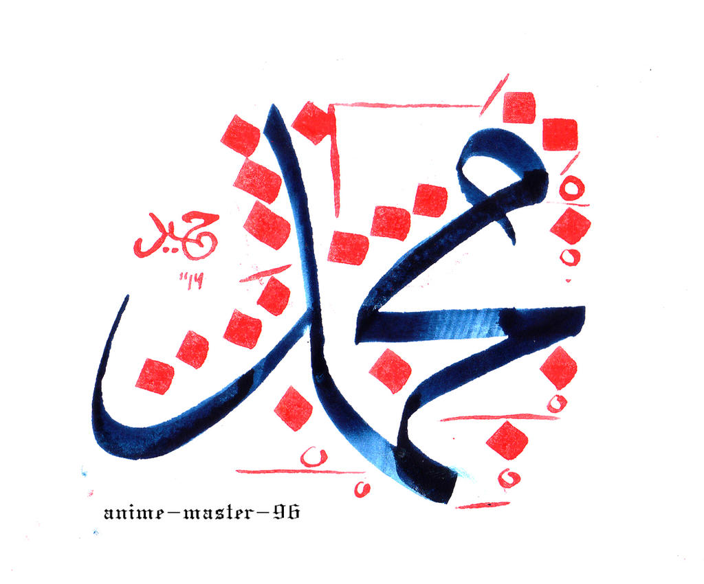Arabic calligraphy by anime master on deviantart
