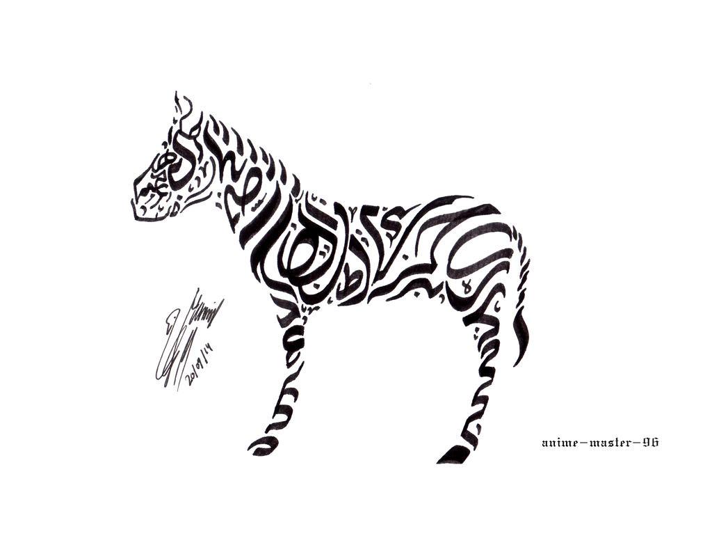 Arabic Calligraphy 4 Calligram By Anime Master 96 On