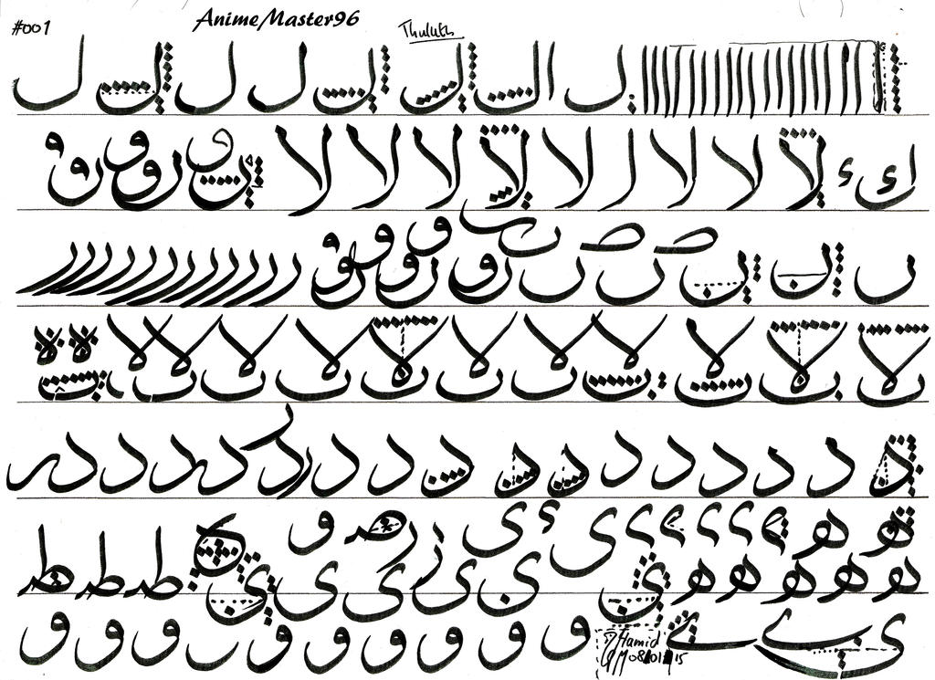 How to write arabic calligraphy online