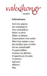 Vakxikon literary magazine by konmark
