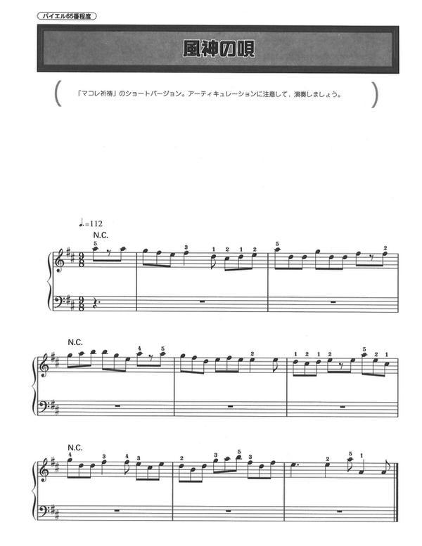 Ww Sheet Music Wind Gods Aria By Hetoan2 On Deviantart