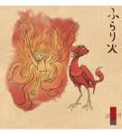 Yokai March: Furaribi