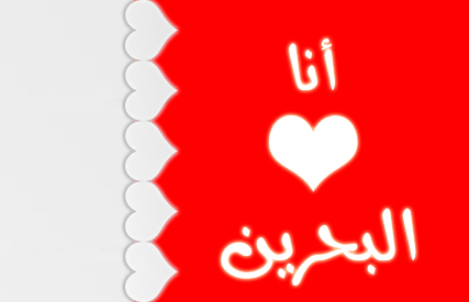 I love BAHRAIN2 by ahmed7