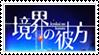 Kyoukai no Kanata Stamp by KawaiiMidnight