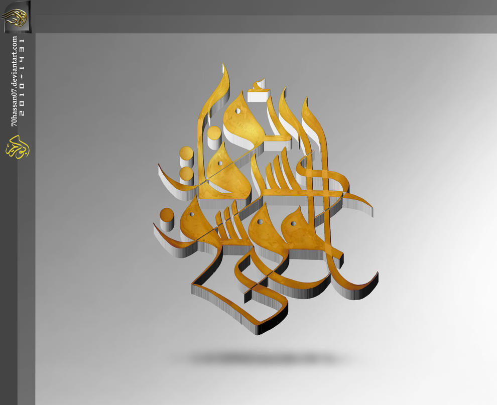 My Name In Arabic Calligraphy By 70hassan07