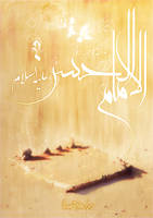 The Birth Of Imam Al Hassan by 70hassan07