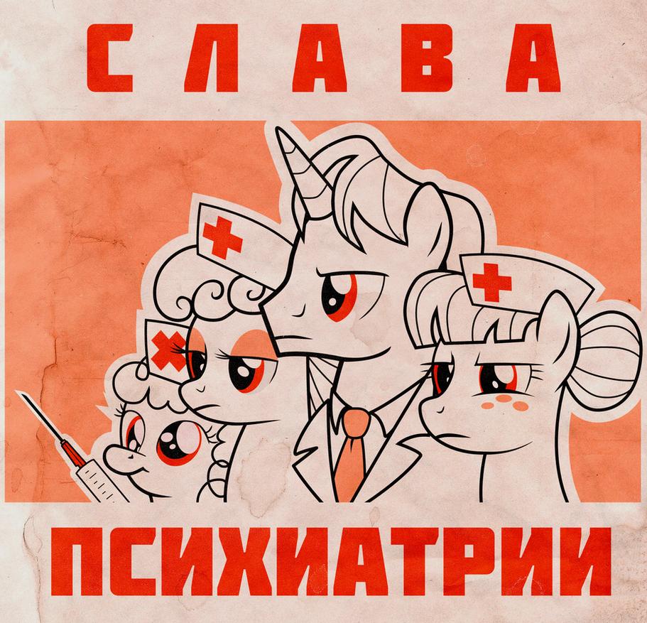 Glory to psychiatry by Kutejnikov