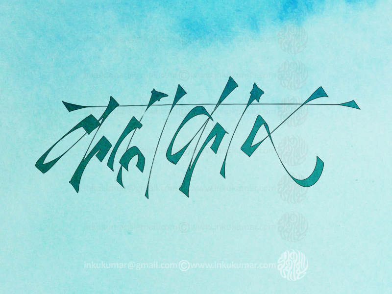 Hindi Calligraphy By Inkukumar