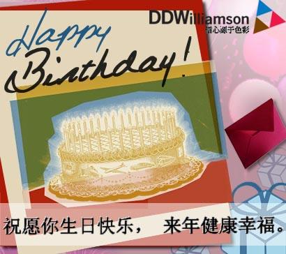 chinese birthday card by kalpana on deviantart, Birthday card