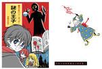 'Nazo no Ohji' cover