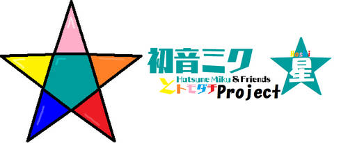 Hatsune Miku and Friends Project Hoshi Full Logo