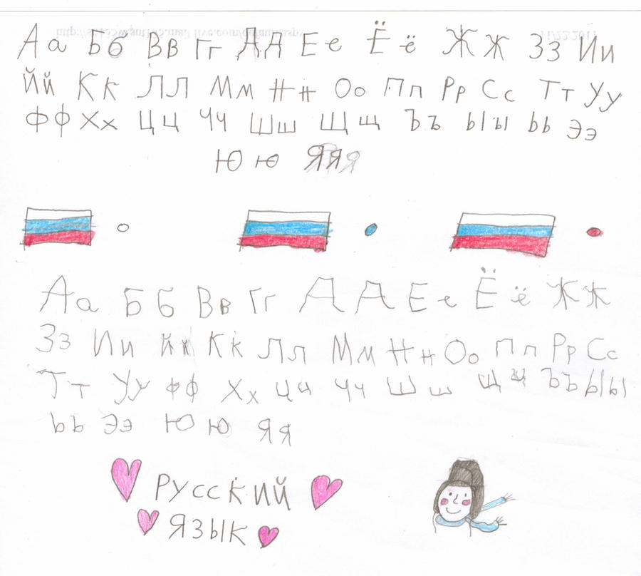 russian alphabet writing comparison and practice by fadingangel213