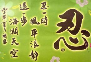 wall scroll :rEN ZhE: updated