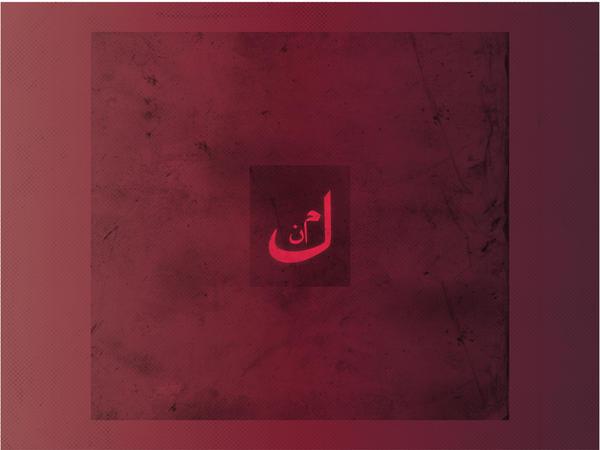 Arabic by PlasticArabDesign