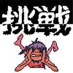 Gorillaz - Dare 16 bit Cover Page