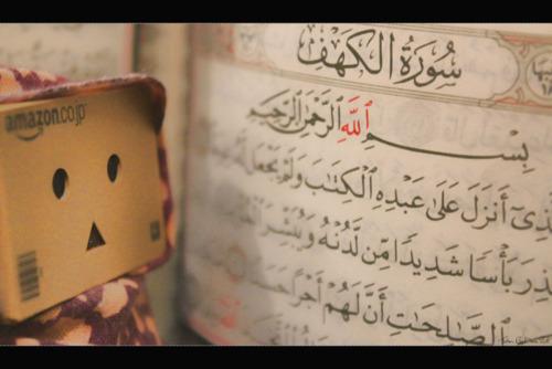 ������ ���� ������ ����� ���� ������ ������� ���� allah jumaah sorat_al_khf_by_nora_s_h-d3g83iu.jpg