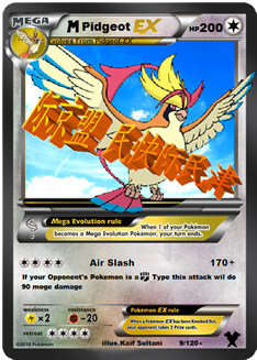 pokemon custom mega pidgeot ex by pokemon card creator on deviantart