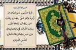 Ramadan Month 09