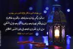 Ramadan Month 11