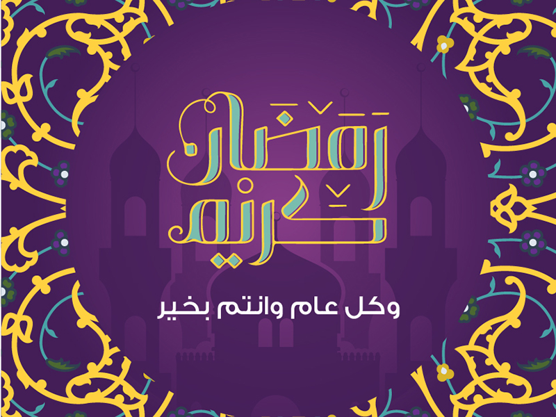 Ramadan Karem-01 by doredore