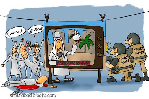 boycotting Bahrain news by shoorabad