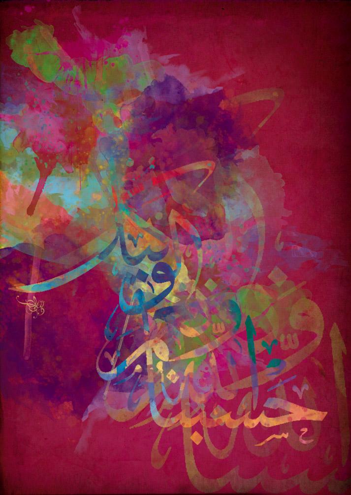 Arabic Calligraphy V by zArtandDesign on DeviantArt