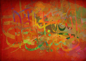 Arabic Calligraphy VII by zArtandDesign