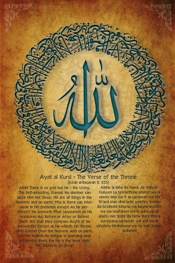 Ayat al kursi by dead styl3 on deviantart Calligraphy ayat