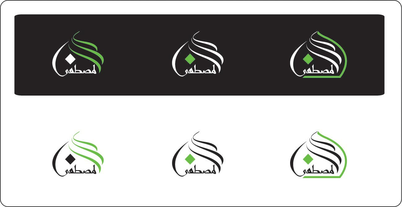 AL-Mustafa TV Logo by Big-Artist-xX