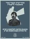 ''The State of Israel is prepared for anything!''