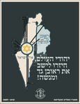 Immigration Poster Israel