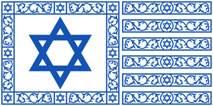 Flag Most Serene Republic of Israel