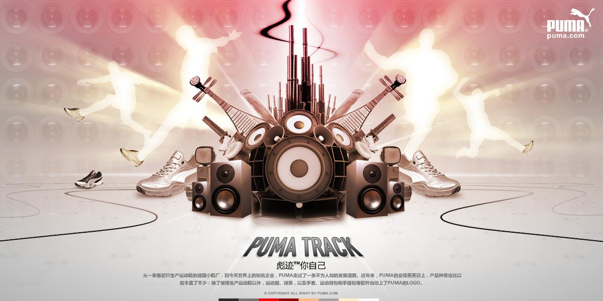 Puma Track 1 by hkgood