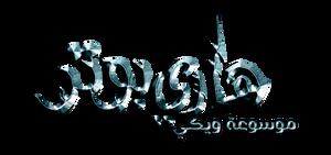Harry Potter's Logo