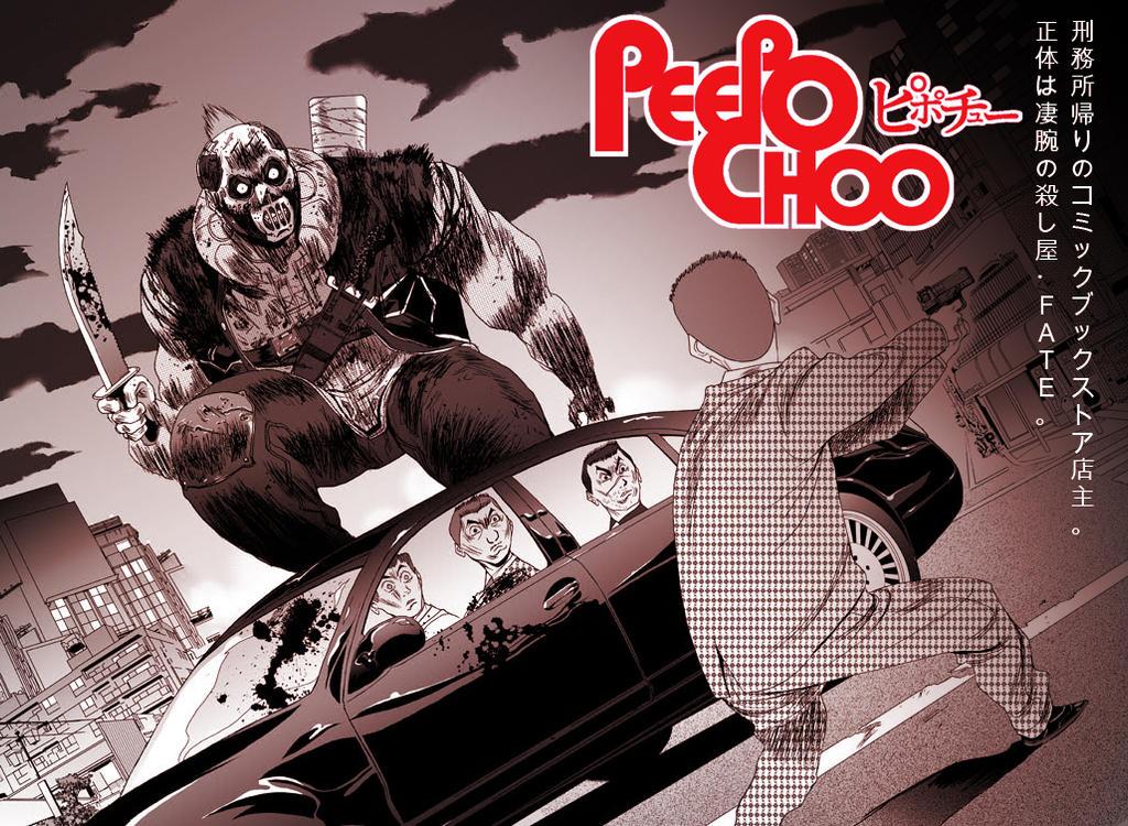 PEEPO CHOO: FATE by FelipeSmith