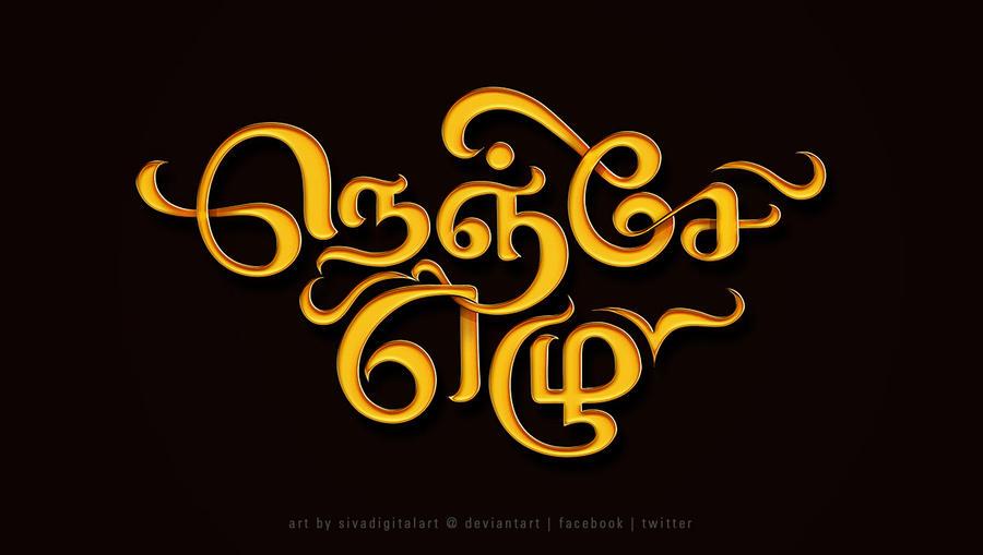 Nenje Ezhu Tamil Title Design by sivadigitalart on DeviantArt