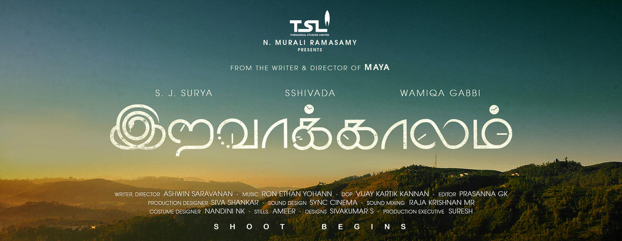 Iravaakaalam | Film Title Design by sivadigitalart