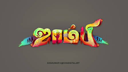 ZOMBIE - Movie Title Design by sivadigitalart