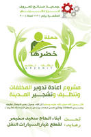 green it banner by moslima
