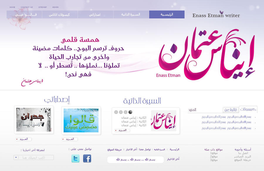 enass  etman website by moslima