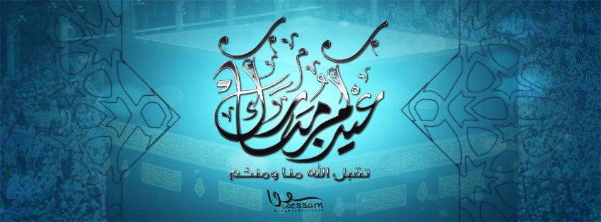 Eid mubark by moslima