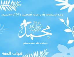 prophet mohamed by moslima