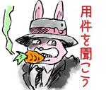 President Rabbit