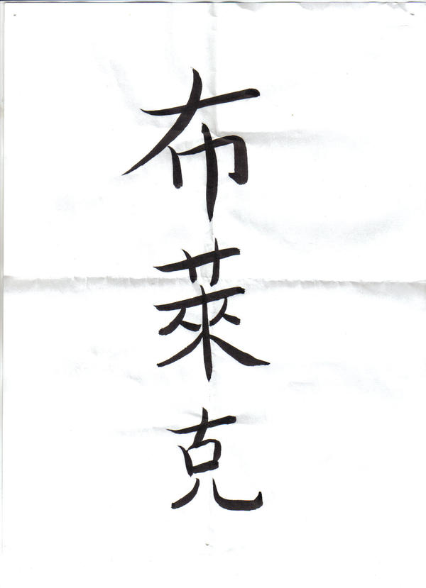 My name in Calligraphy by oozium-238