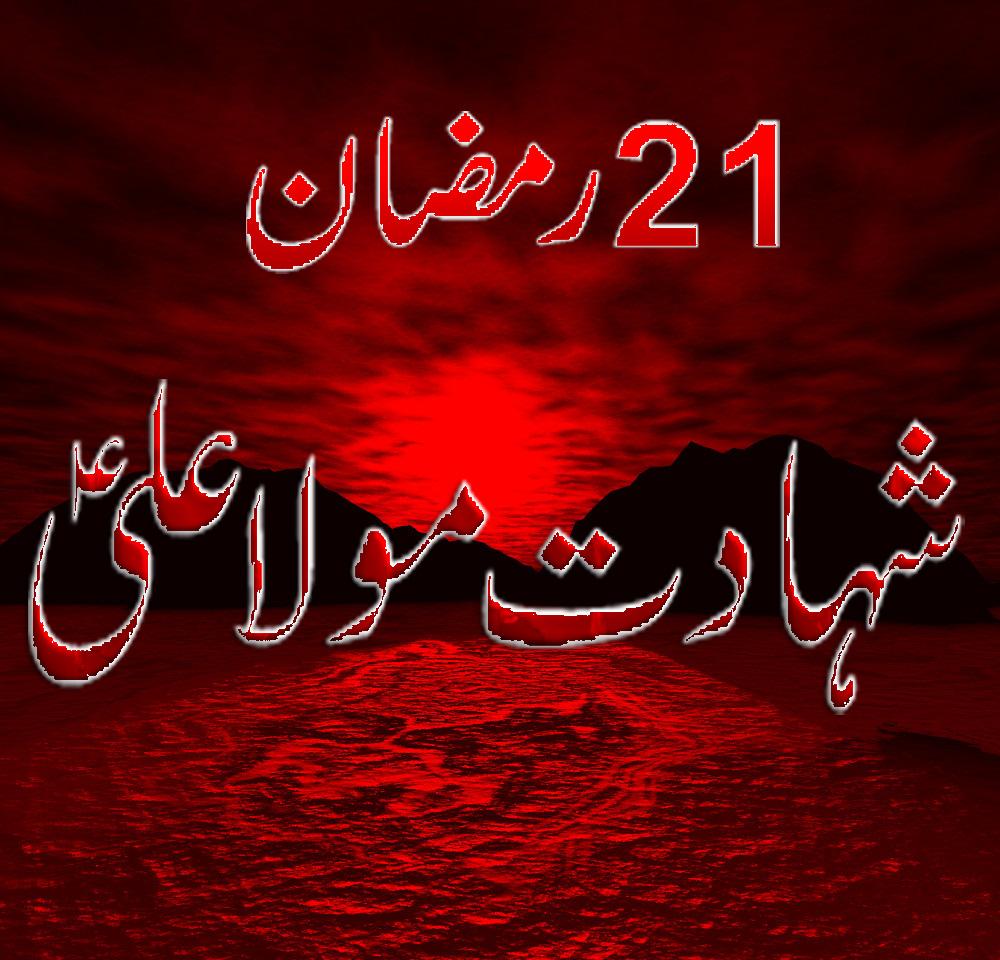 21 Ramzan - Shahadat Mola Ali A.s by M-RAZA12 on DeviantArt  Wiladat Mola Ali Wallpapers
