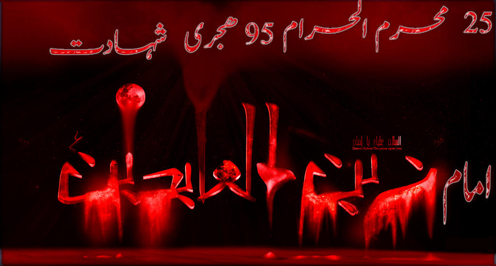 25 muhram shadat imam sajjad asws by mraza12 on deviantart