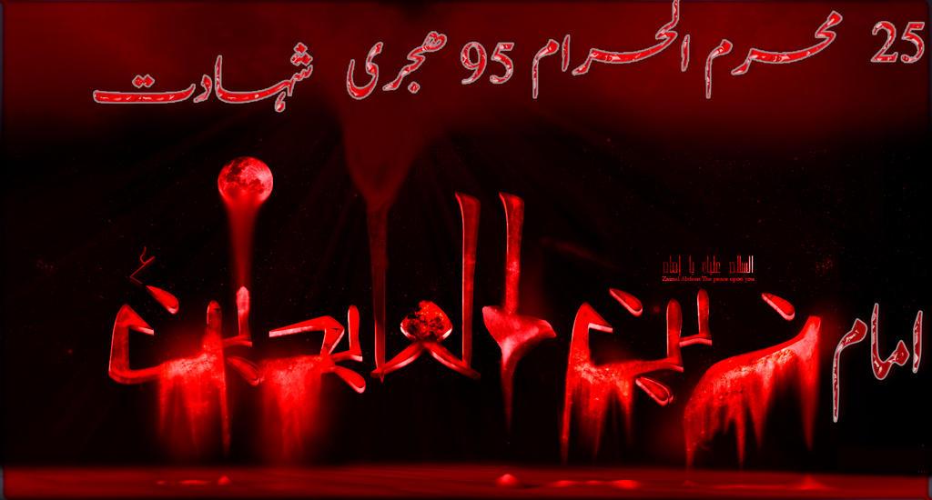 25 muhram shadat imam sajjad asws by mraza12 on deviantart