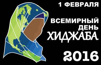 Vsemirnyj den' hijaba 2016 by Nahmala