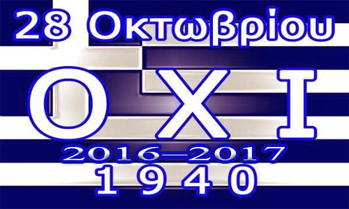 Greek 28th October Anniversary of NO 2016-2017 by kouliousis